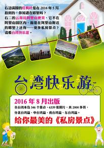 台灣快樂遊 (簡體版)
