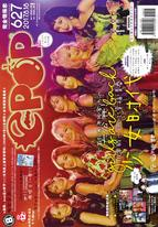 Epop Chinese Vol 627