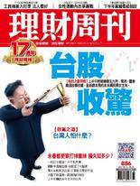 理財周刊886期:台股收驚