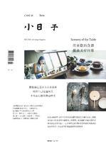小日子享生活誌 NO.65