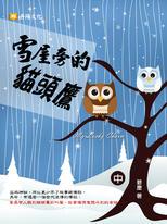 雪屋旁的貓頭鷹 中 (共3冊)