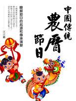 中國傳統農曆節日《瞭解節日的起源和傳承演變》