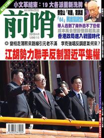 前哨月刊2016年6月號第304期