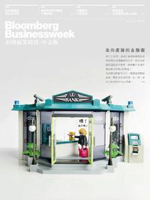《彭博商業周刊/中文版》第95期