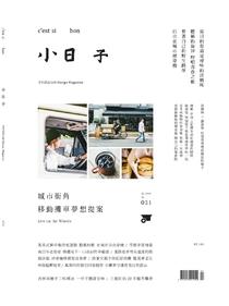 小日子享生活誌 NO.51