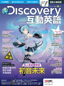 Discovery互動英語雜誌2016年7月號No.7