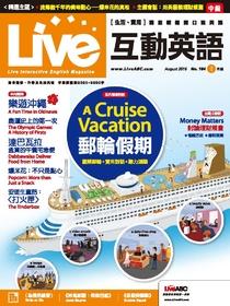 Live互動英語雜誌2016年8月號NO.184