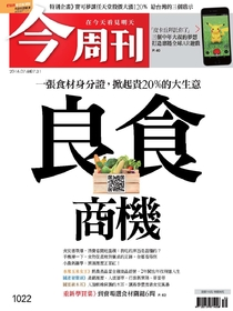 【今周刊】NO1022 良食商機