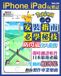 iPhone, iPad玩樂誌#24【Pokemon Go指南】