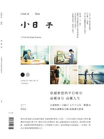 小日子享生活誌 NO.52