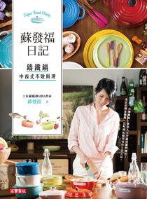 蘇發福日記:鑄鐵鍋中西式不敗料理
