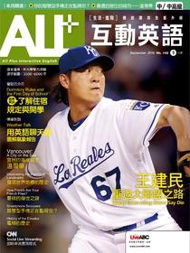 ALL+互動英語雜誌2016年9月號No.142