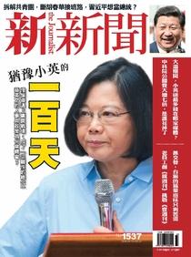 新新聞 2016/8/18 第1537期