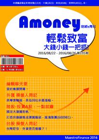 2016/08/22 Amoney財經e周刊 第195期
