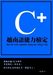 越南語能力檢定_C+