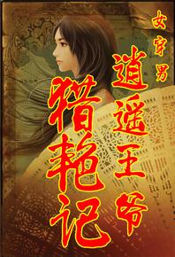 (女穿男)逍遥王爷猎艳记(高N、NP)