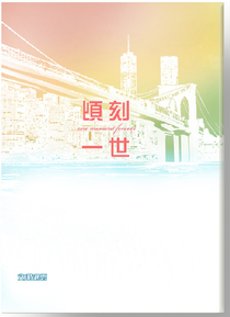 【頃刻一世】(18禁)