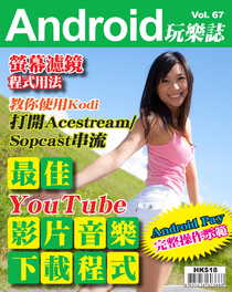 Android玩樂誌#67【YouTube下載管理程式】