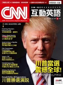 CNN互動英語2016年12月號No.195