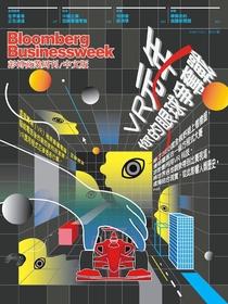 《彭博商業周刊/中文版》第107期