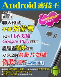 Android 密技王#12【偽裝GPS位置應用】