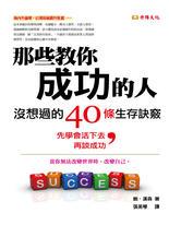 那些教你成功的人,沒想過的40條生存訣竅:在你成功之前,先學會活下去!(增修版)