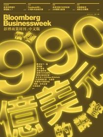 《彭博商業周刊/中文版》第112期