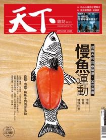 【天下雜誌 第616期】慢魚運動