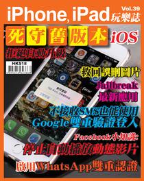 iPhone, iPad玩樂誌 #39【死守10.2不要再升級】