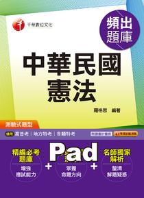 106年中華民國憲法頻出題庫[高普考/地方特考]