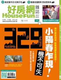 好房網HouseFun 2017/3月號 NO.43