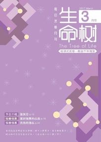 生命树灵修月刊【简体版】2017年03月号