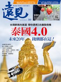 遠見雜誌 第369期/2017年3月號