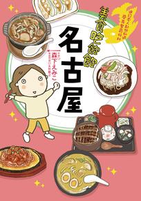 美食吃飽飽:名古屋