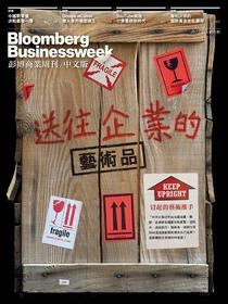《彭博商業周刊/中文版》第115期