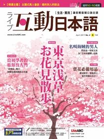 互動日本語2017年4月號No.4
