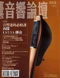 音響論壇電子雜誌 第343期 4月號