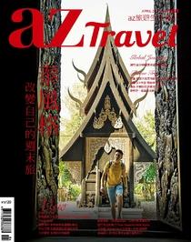 az Travel旅遊生活 4月號/2017 第168期