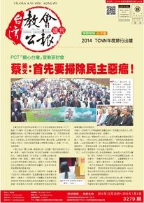 台灣教會週刊3279期