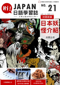 HI!JAPAN日語學習誌_第二十一期