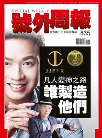 Special Weekly 號外周報 835期(2017)