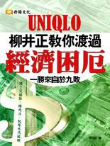 UNIQLO柳井正教你渡過經濟困厄:一勝來自於九敗(增修版)