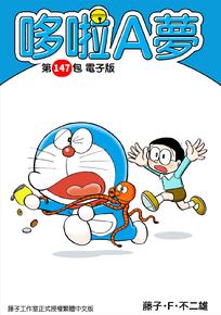 哆啦A夢 第147包 電子版