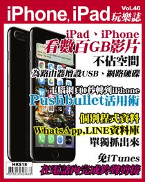 iPhone, iPad玩樂誌 #46【看數百GB影片不佔空間】