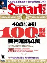 Smart智富月刊 2017年6月/226期