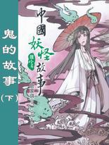 中國妖怪-鬼的故事(下)