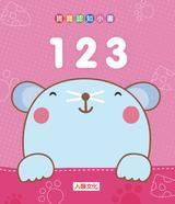 123-寶寶認知小書