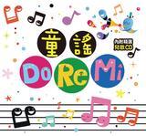 童謠Do Re Mi-兒歌點點名(無附CD)
