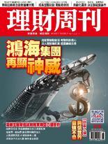 理財周刊878期:鴻海集團再顯神威