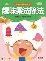 趣味乘法除法-兒童數學練習本(4)